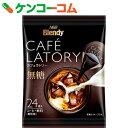 ブレンディ カフェラトリー ポーションコーヒー ケンコーコム コーヒー ポーションタイプ