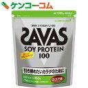 ザバス ソイプロテイン100 ココア味 1050g[ザバス(SAVAS) 大豆プロテイン]【あす楽対応】【送料無料】