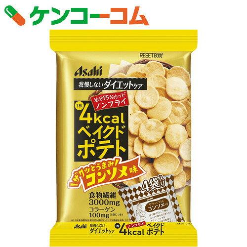 リセットボディ ベイクドポテト コンソメ味 4袋入り[リセットボディ カロリーコントロール食]