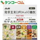 リセットボディ 発芽玄米入りダイエットケア雑炊 5食入り[リセットボディ カロリーコントロール食]