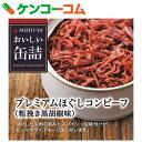 明治屋 おいしい缶詰 プレミアムほぐしコンビーフ(粗挽き黒胡椒味) 90g