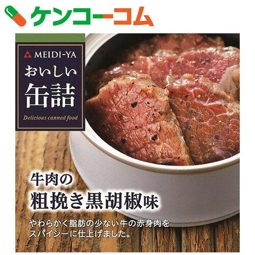 明治屋 おいしい缶詰 牛肉の粗挽き黒胡椒味 40g