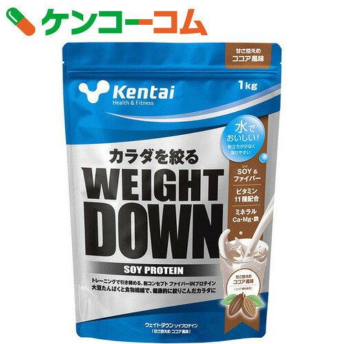 Kentai(ケンタイ) ウェイトダウン ソイプロテイン 甘さ控えめココア風味 1kg【送料無料】