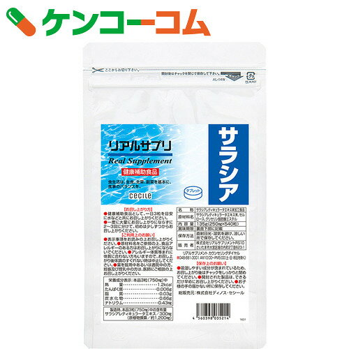 リアルサプリ サラシア 540粒【送料無料】
