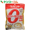 ラカント カロリーゼロ飴ミルク珈琲味 110g[ラカント カロリーコントロール飴]【あす楽対応】