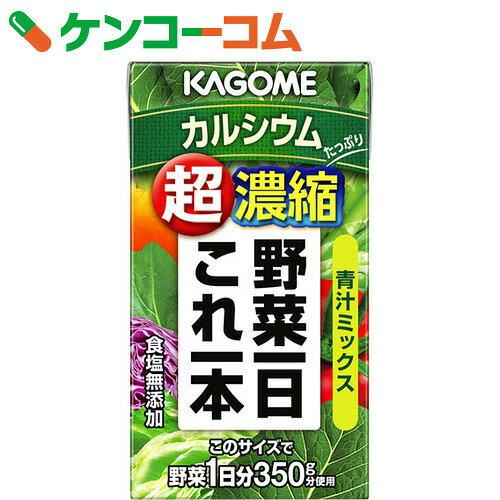 野菜一日これ一本 超濃縮 カルシウム 125ml×24本