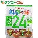 【訳あり】マルコメ 料亭の味 減塩 24食