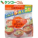アマノフーズ いつものおみそ汁 5食アソートセット 45g[アマノフーズ フリーズドライ 味噌汁]【あす楽対応】