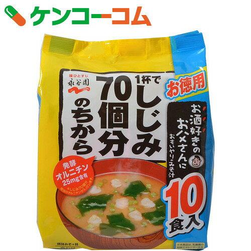永谷園 1杯でしじみ70個分のちから みそ汁 徳用 19.6g×10食入