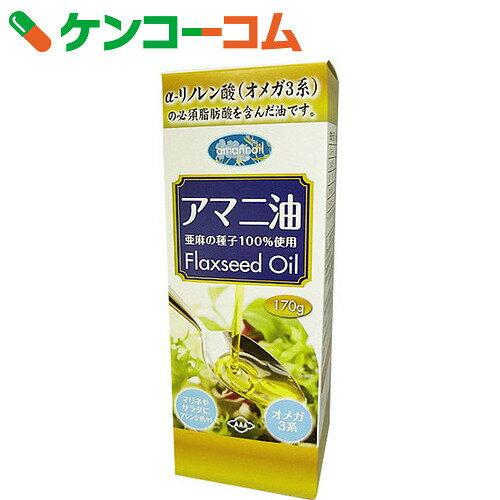 朝日 アマニ油 170g[朝日 亜麻仁油(フラックスオイル)]
