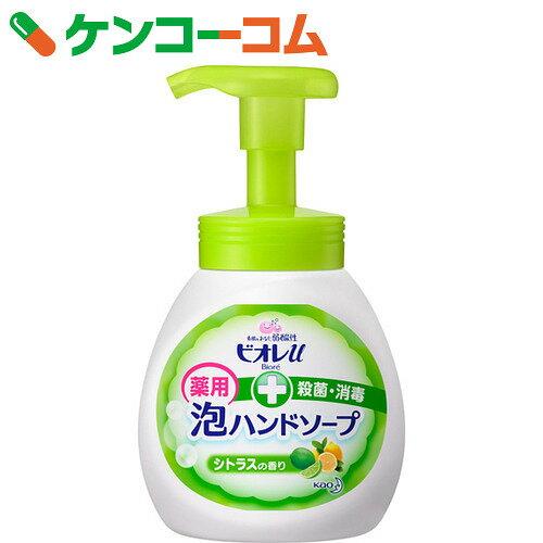 ビオレu 薬用泡ハンドソープ シトラスの香り 本体 250ml【ko74td】【kao1610T】