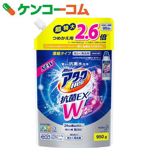 アタックNeo 抗菌EX Wパワー 特大サイズ つめかえ用 950g【ko74td】【kao1610T】【ko11td】【rank】