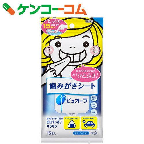ピュオーラ 歯みがきシート クリーンミント 15枚入【ko74td】【kao1610T】
