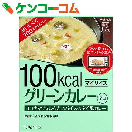 マイサイズ 100kcal グリーンカレー 150g[マイサイズ カロリーコントロール食]【あす楽対応】