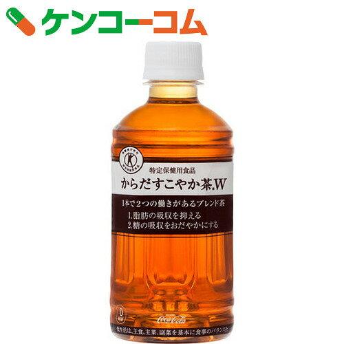 からだすこやか茶W 350ml×24本【送料無料】