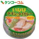 いなば チキンとタイカレー グリーン 125g[いなば カレー(缶詰)]