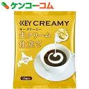 キーコーヒー クリーミーポーション 生クリーム仕立て 4.5ml×15個[キーコーヒー(KEY COFFEE) コーヒーミルク・コーヒーフレッシュ]