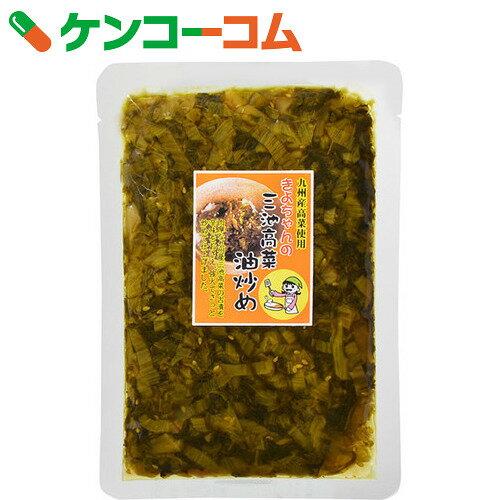 きよちゃんの三池高菜油炒め 130g