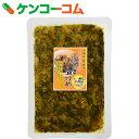 きよちゃんの三池高菜油炒め 130g[都農農産加工工場 漬物]