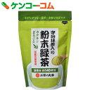お茶の丸幸 宇治抹茶入り粉末緑茶 70g