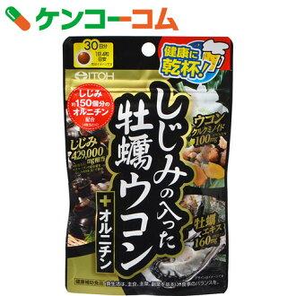 shijimino在的牡蛎ukon+鸟氨酸120粒[shijimino进入的牡蛎ukon牡蛎抽出物(柿子抽出物)]