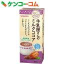 牛乳屋さんのミルクココア 15.5g×5本[牛乳屋さん ココア]
