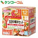 和光堂 BIGサイズの栄養マルシェ 五目中華丼セット 12か月頃から[栄養マルシェ ベビーフード セット (1歳頃から)]【あ…