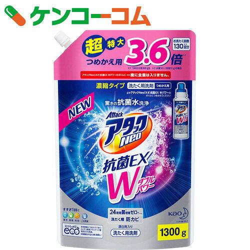 アタックNeo 抗菌EX Wパワー 超特大サイズ つめかえ用 1300g【ko74td】【kao1610T】【7_k】【rank】