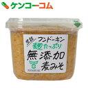 フンドーキン 生詰 麹たっぷり無添加麦みそ 850g[フンドーキン 麦みそ(麦味噌)]【あす楽対応】