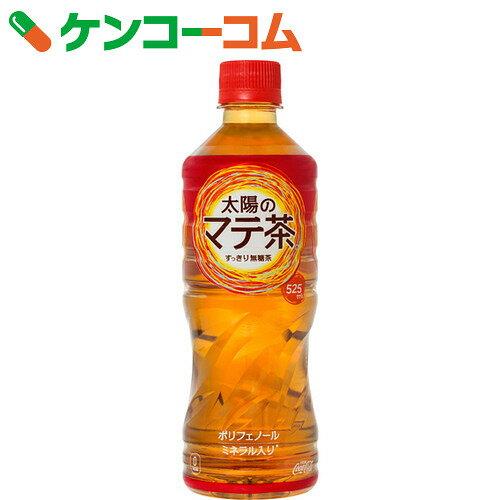 太陽のマテ茶 525ml×24本【送料無料】