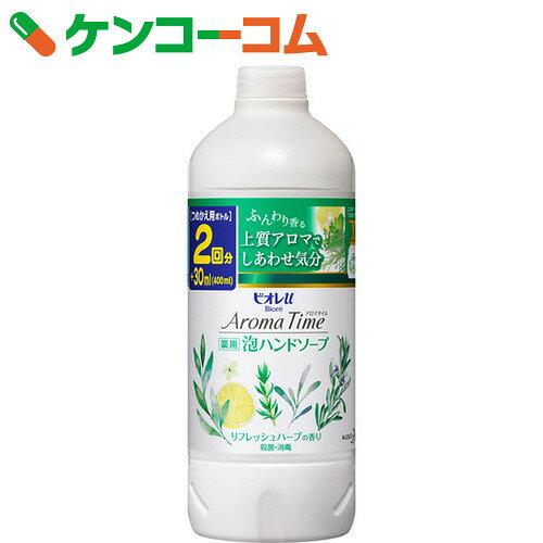 ビオレuアロマタイム泡ハンドソープ リフレッシュハーブの香り つめかえ用 400ml【ko74td】【kao1610T】
