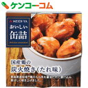 明治屋 おいしい缶詰 国産鶏の炭火焼き(たれ味) 70g[明治屋 焼き鳥缶(やきとり缶)]【あす楽対応】