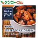 明治屋 おいしい缶詰 国産鶏の炭火焼き(にんにく味噌味) 70g[明治屋 焼き鳥缶(やきとり缶)]【あす楽対応】