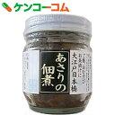大江戸日本橋あさり佃煮(ビン) 60g[佃煮(つくだ煮)]