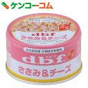デビフ ささみ&チーズ 85g[デビフ ドッグフード(ウエット・缶フード)]