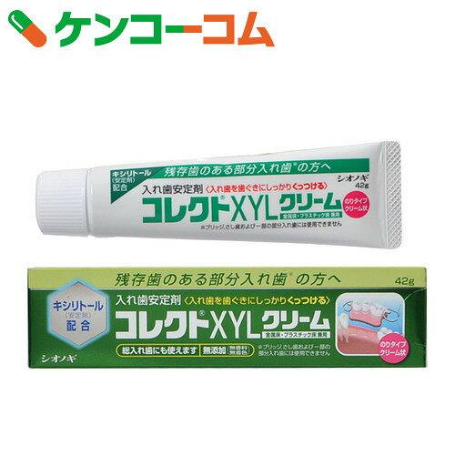 コレクトXYLクリーム 42g[入れ歯安定剤]