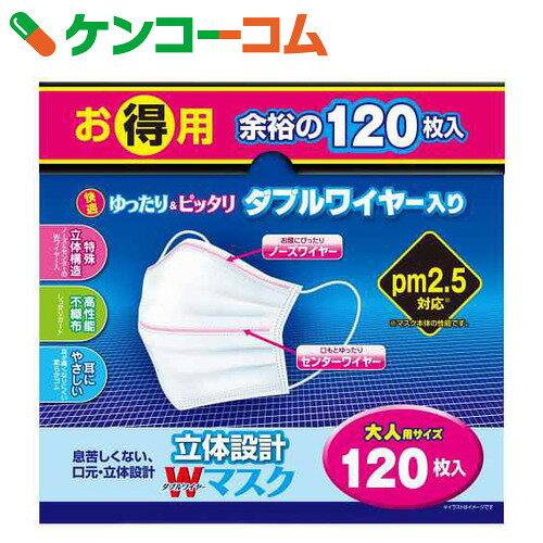 立体設計 ダブルワイヤーマスク 大人用サイズ お徳用 120枚入