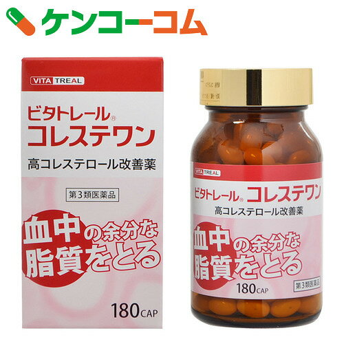 【第3類医薬品】ビタトレール コレステワン 180カプセル(セルフメディケーション税制対象)