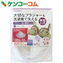 GS ブラジャー洗い専用ネット[TOWA(東和産業) 洗濯ネット]