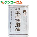 九鬼 純正 太白胡麻油(ごま油) 1600g[九鬼 白ゴマ油(白ごま油)]【送料無料】