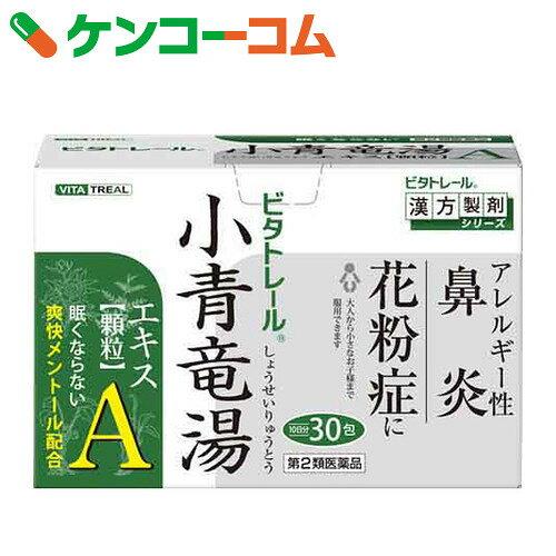 【第2類医薬品】ビタトレール 小青竜湯エキス顆粒A 30包