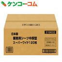 コーチョー 日本製業務用シーツ中厚型スーパーワイド120枚【送料無料】