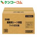 コーチョー 日本製業務用シーツ厚型ワイド200枚【送料無料】