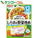 ピジョン 管理栄養士さんのおいしいレシピ 1食分の野菜が入ったしらすの野菜炒め 100g[ピジョン ベビーフード 料理(1歳頃から)]【あす楽対応】
