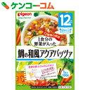 ピジョン 管理栄養士さんのおいしいレシピ 1食分の野菜が入った鯛の和風アクアパッツァ 100g[ピジョン ベビーフード 料理(1歳頃から)]【あす楽対応】