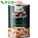 ポジリポ カンネッリーニ(白いんげん豆) 水煮 400g[白いんげん豆(水煮) 穀物・豆・麺類]【あす楽対応】