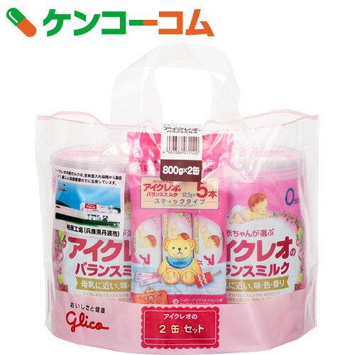 アイクレオのバランスミルク 800g×2缶セット(スティックタイプ5本付)【12_k】【送料無料】
