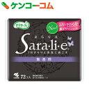 サラサーティ SARA・LI・E(さらりえ) 無香料 72個入[サラサーティ おりものシート(パンティライナー)]