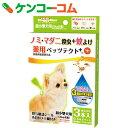 ドギーマン 薬用ペッツテクト+超小型犬用 3本入[ドギーマン ノミ・ダニ駆除用品()]