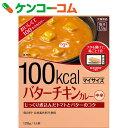 マイサイズ 100kcal バターチキンカレー 120g[マイサイズ カロリーコントロール食]【あす楽対応】